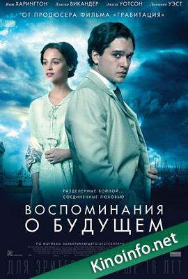 Воспоминания о будущем / Testament of Youth (2014)