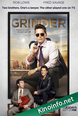 Дробилка / The Grinder (2015) сериал