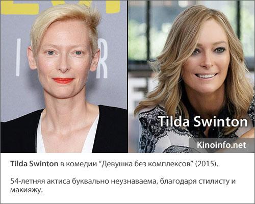 Tilda Swinton (Тильда Суинтон)
