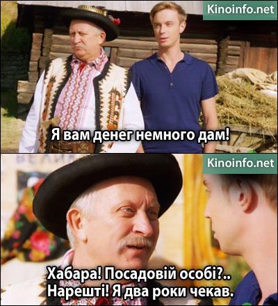 Последний москаль (2015)