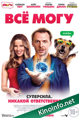 Все могу / Absolutely Anything (2015)
