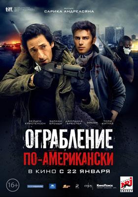 Ограбление по-американски / American Heist (2014)