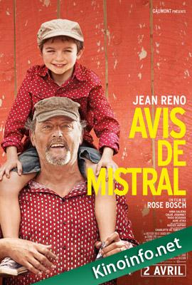 Ожидается мистраль / Avis de mistral (2014)