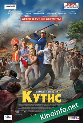 Кутис / Cooties (2014)