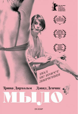 Мыло / En soap (2006)