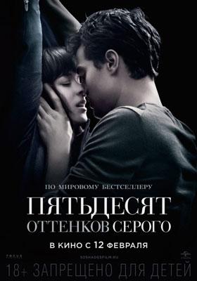 OST Пятьдесят оттенков серого / Fifty Shades of Grey (2015)