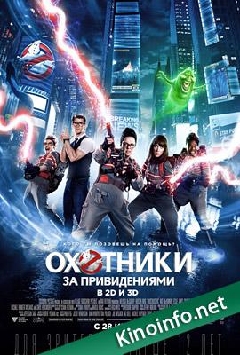 Охотники за привидениями / Ghostbusters (2016)