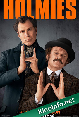 Холмс и Ватсон / Holmes Watson