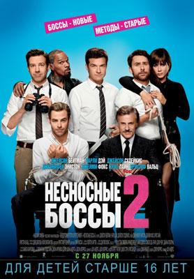 Несносные боссы 2 (2014) Horrible Bosses 2