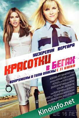 Красотки в бегах / Hot Pursuit (2015)