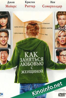 Как заняться любовью с женщиной / How to Make Love to a Woman (2010)