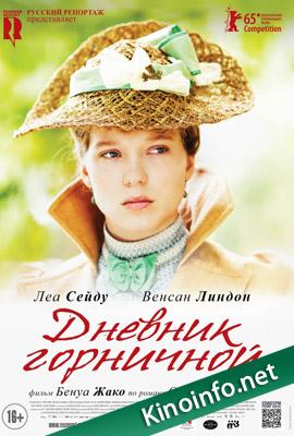 Дневник горничной / Journal d'une femme de chambre (2015)