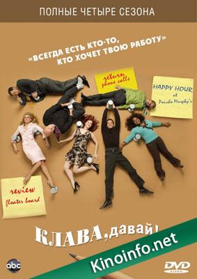 Клава, давай! / Less Than Perfect (2002)