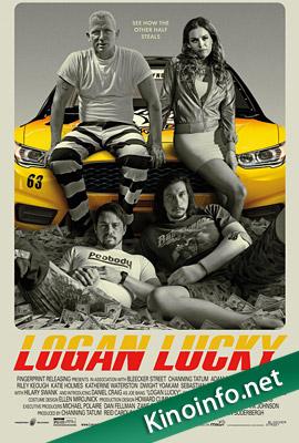 Удача Логана / Logan Lucky (2017)