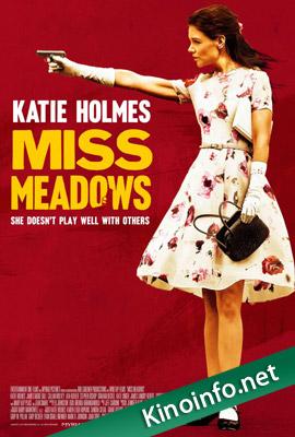 Мисс Медоуз / Miss Meadows (2014)
