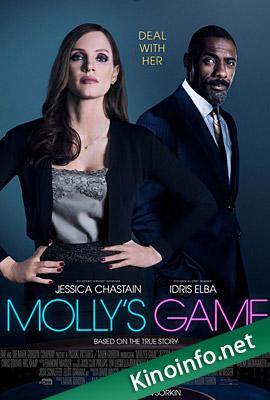 Большая игра / Molly's Game (2017)