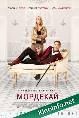 Мордекай / Mortdecai (2015)