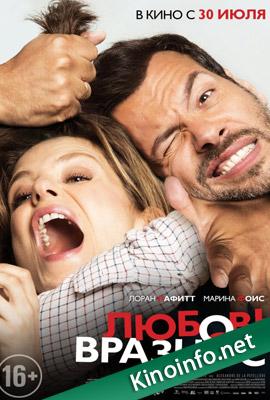 Любовь вразнос / Papa ou maman (2015)