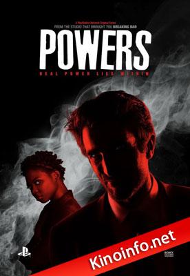 Сверхспособности / Powers (2015)