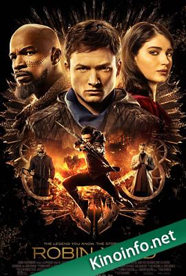 Робин Гуд: Начало / Robin Hood (2018)