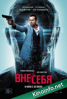 Вне/себя / Self/less (2015)