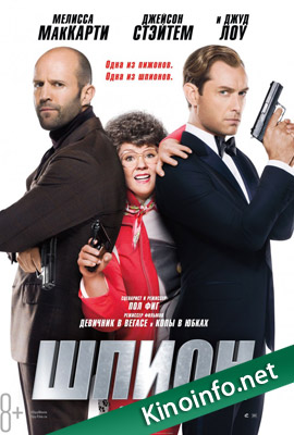 Шпионка / Шпион / Spy (2015)