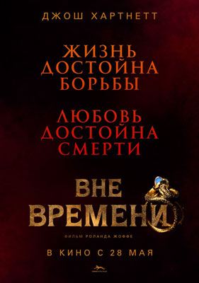 Вне времени / The Lovers (2015)