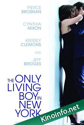 Единственный живой парень в Нью-Йорке / The Only Living Boy in New York (2071)