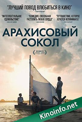Арахисовый сокол / The Peanut Butter Falcon (2019)