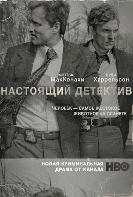 Настоящий детектив / True Detective (2014) сериал