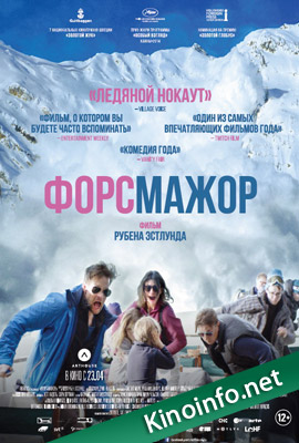 Форс-мажор / Turist (2014)