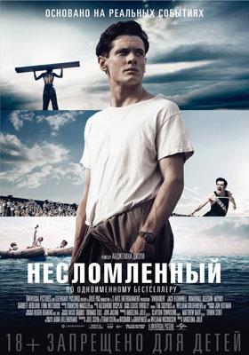 Несломленный / Unbroken (2014)
