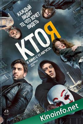 Кто я / Who Am I - Kein System ist sicher (2014)